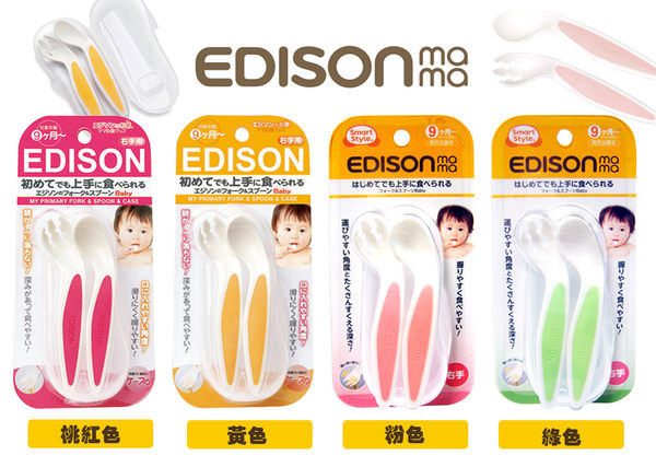 Edison mama 嬰幼兒學習餐具組(叉子+湯匙/附收納盒/9個月以上)