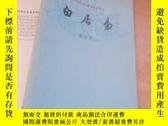 二手書博民逛書店中國古典文學基本知識叢書罕見白居易(一版一印36開品好如圖)Y2