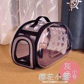 寵物背包外出便攜貓包貓籠子狗狗書包寵物外帶手提包透明貓咪背包『櫻花小屋』