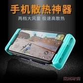 紅米K20pro手機散熱器紅米note7pro發燙降溫吃雞神器便攜式手柄