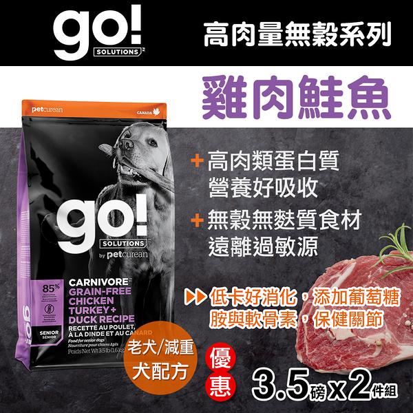 【毛麻吉寵物舖】Go! 85%高肉量無穀系列 雞肉鮭魚 老犬/減重配方 3.5磅兩件優惠組 WDJ推薦/狗糧