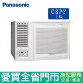 Panasonic國際8-11坪1級CW-N60LHA2變頻冷暖(左吹)窗型冷氣_含配送到府+標準安裝【愛買】