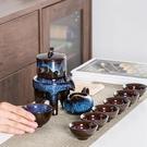 茶具套裝 茶杯陶瓷功夫茶具套裝家用整套泡茶盞杯窯變茶壺簡約茶碗辦公TW【快速出貨八折搶購】