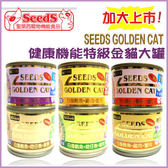 PetLand寵物樂園《聖萊西SEEDS》 特級金貓大罐 170g / 單罐