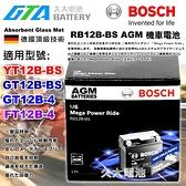 【久大電池】 德國 BOSCH 博世 RB12B-BS 機車電池 YT12B-BS GT12B-4 FT12B-4