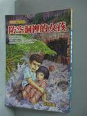 【書寶二手書T8/兒童文學_MEB】防空洞裡的女孩_葉明山