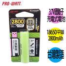 華志PRO-WATT 2800mAh 18650長效鋰電池(正極平頭) 1入
