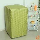 優一居 洗衣機套 洗衣機 防塵罩 防曬 洗衣機罩 滾筒 波輪 洗衣機套