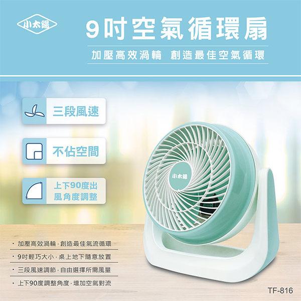 【品樂生活】☀免運 小太陽 9吋渦流循環扇 TF-816 風扇 節能善 小風扇 電扇