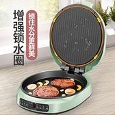 烤箱 德烤電餅鐺雙面加熱加大加深煎烤烙炸懸浮式燒烤機烙餅鍋自動斷電