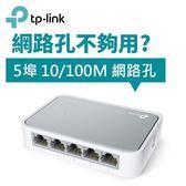 TP-LINK TL-SF1005D 5埠乙太網路交換器