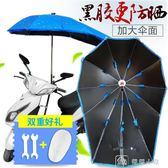 遮陽傘 機車遮陽傘黑膠防雨棚踏板機車遮陽棚雨傘電動車擋雨棚太陽傘 YXS娜娜小屋