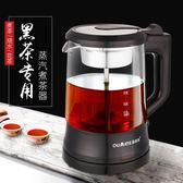 歐美特黑茶煮茶器蒸汽玻璃電茶壺蒸茶全自動電熱水壺辦公室多功能  igo 可然精品鞋櫃