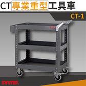 樹德 「台灣製造」 CT-1 標準型掛鈑工具車 工具車 推車 零件車 收納 多功能 五金 工廠