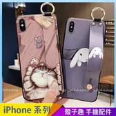 卡通插畫腕帶軟殼 iPhone SE2 XS Max XR i7 i8 i6 i6s plus 手機殼 貓咪兔子 影片支架 保護殼保護套 防摔殼