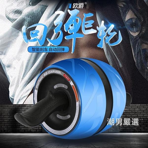 健腹輪男腹肌輪回彈健腹輪練腹肌滾輪收腹器健身器材家用捲腹輪