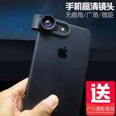 【雙12】全館85折大促廣角手機鏡頭蘋果微距無暗角美顏通用鏡頭