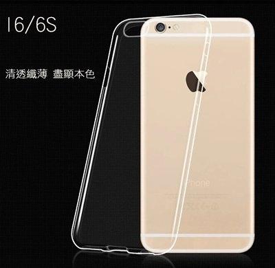 蘋果 Iphone6/6S 超薄超輕超軟手機殼 防水手機殼 矽膠手機殼 透明手機保護殼