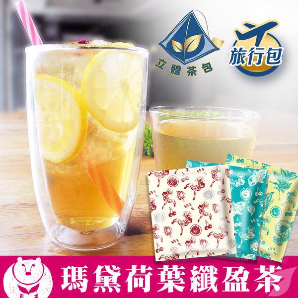 ★台灣茶人 ★ 瑪黛荷葉舒暢奇蹟茶3角立體隨身茶包