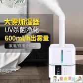 加濕器 家用大霧量凈化空氣殺菌空調孕婦嬰兒蔬菜保鮮 童趣