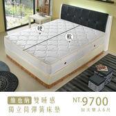 維也納雙睡感獨立筒床墊|加大雙人6尺【IKHOUSE】