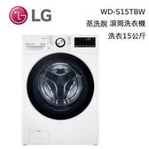 【結帳再折+分期0利率】LG 樂金 15公斤 WiFi 滾筒洗衣機 蒸洗脫 冰磁白 WD-S15TBW 公司貨