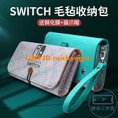 switch收納包ns周邊配件保護套switchlite手柄便攜保護包硬殼游戲機軟包主機毛氈包游【輕派工作室】