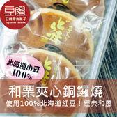 【豆嫂】日本零食 北海道和栗夾心銅鑼燒(和栗/粒紅豆)