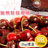 【吉寶好鮮】低溫空運-美國加州特大9R櫻桃禮盒2kg(公斤)