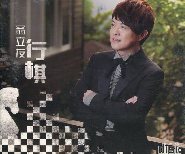 翁立友 行棋 CD (音樂影片購)