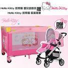 【奇買親子購物網】Hello Kitty 凱蒂貓嬰兒遊戲床贈Hello Kitty 凱蒂貓 歐風推車