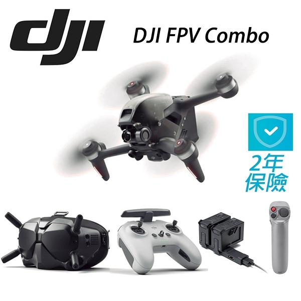 (3C LiFe) DJI FPV 穿越機+穿越搖桿+全能配件包+2年保險 DJI FPV COMBO (聯強公司貨)