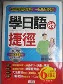 【書寶二手書T9/語言學習_JDX】學日語的捷徑(MP3版)_楊美玲