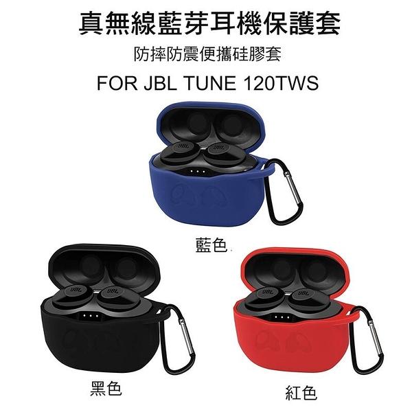 ~愛思摩比~JBL TUNE 120TWS 真無線運動藍芽耳機 保護套 防摔套 硅膠套 耳機收納包 附掛勾