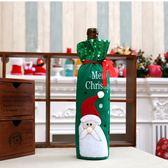 聖誕飾品 耶誕紅酒瓶束口套 派對裝飾 麋鹿雪人 交換禮物  慶祝【PMG297】收納女王