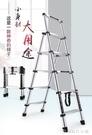 家用梯子折疊人字梯室內多功能五步梯加厚鋁合金伸縮梯升降小樓梯YJT【全館免運】