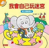 小象帕歐繪本:我會自己玩迷宮
