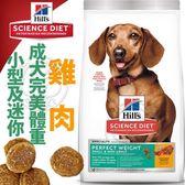 【培菓平價寵物網】美國Hills新希爾思》小型及迷你成犬完美體重雞肉特調食譜-6.8kg/15lb(限宅配