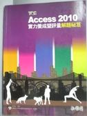 【書寶二手書T1/電腦_ZJU】Access 2010實力養成暨評量解題秘笈_桂思強