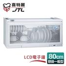送基本安裝 喜特麗  懸掛式80CM電子鐘 ST筷架烘碗機 白色 JT-3680