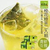 【阿華師茶業】桂花綠茶(4gx18包)【2盒組】