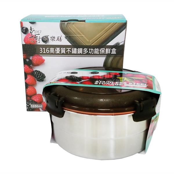 【掌廚】 316不鏽鋼保鮮盒1050ML-圓形