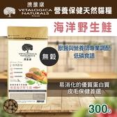 【毛麻吉寵物舖】Vetalogica 澳維康 營養保健天然糧 澳洲無穀鮮鮭貓糧 300G 貓糧/飼料