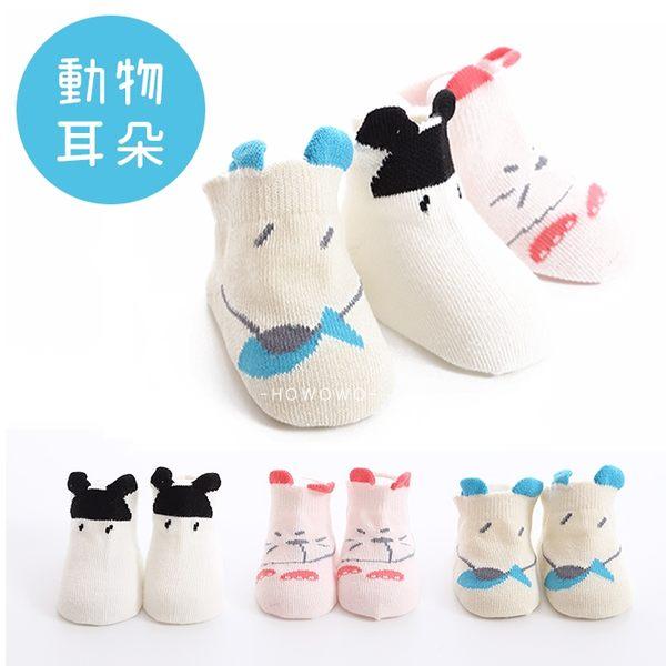 童襪 寶寶襪 立體耳朵 嬰兒短襪 防滑襪 0-4歲 CA1744 好娃娃
