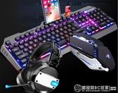 牧馬人真機械手感鍵盤鼠標耳機三件套裝吃雞台式電腦    《圓拉斯3C》