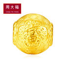 品牌:周大福 系列:故宮百寶閣系列 模號:494 金重:約0.03兩 *附贈手繩一條