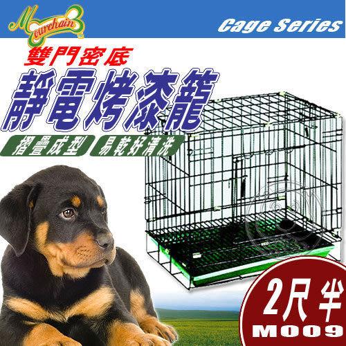 【 培菓平價寵物網 】Ourchain》寵物籠子系列 M009 雙門密底靜電烤漆籠 (2尺半)