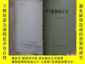 二手書博民逛書店罕見學習唯物辯證法Y12315 本社編 河北人民出版社 出版19