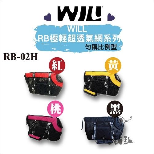 WILL RB-02H系列[極輕超透氣寵物包,4種顏色]