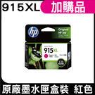 HP NO.915XL 915XL 原廠墨水匣 盒裝 紅色
